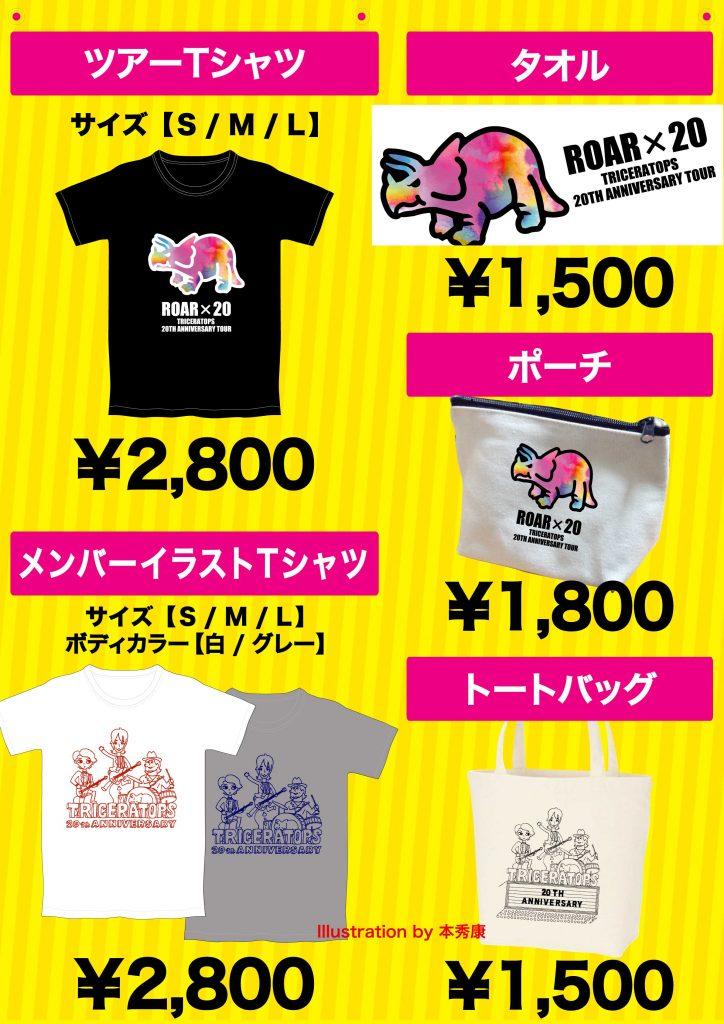 20th_tour幕1