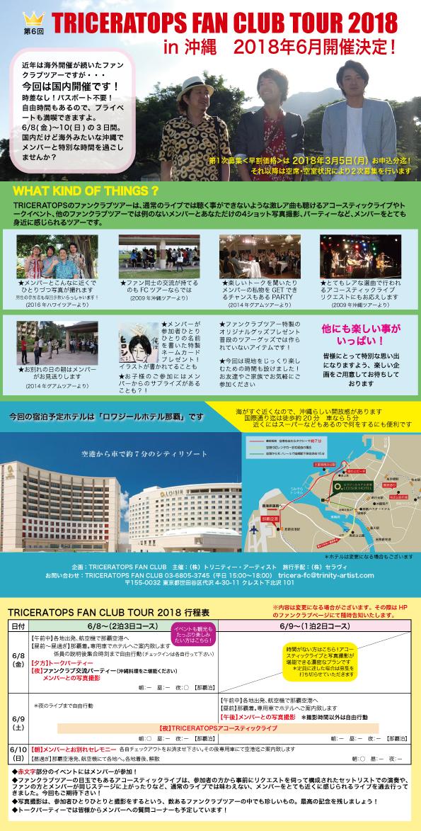 FC_TOUR2018チラシ表web用
